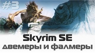 Skyrim Special Edition V Skyrim - Драконы, двемеры и фалмеры Часть 3