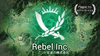 【無料版】Rebel Inc. -反逆の株式会社-面白い携帯スマホゲームアプリ