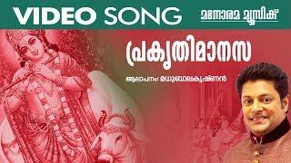 Prakrithi Manasa |Madhu Balakrishnan | Krishna Devotional Song |മധുബാലകൃഷ്ണൻ ആലപിച്ച കൃഷ്ണഭക്തിഗാനം