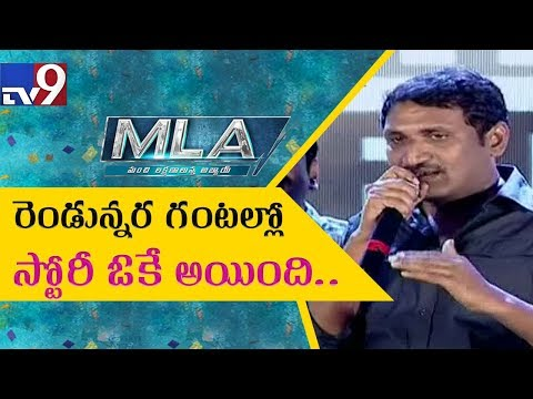 Director Upendra speech @ MLA Audio Launch - TV9