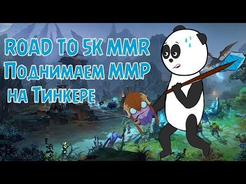 видео: Поднимаем mmr на Тинкере в dota 2