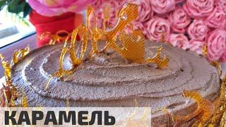 карамель для украшения торта. Тортты әсемдеуге арналған Карамель