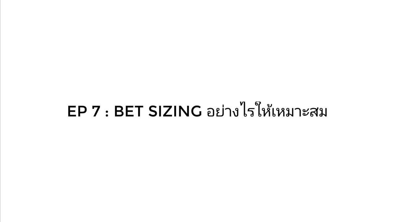 Poker Lesson EP 7 : Bet Sizing อย่างไรให้เหมาะสม