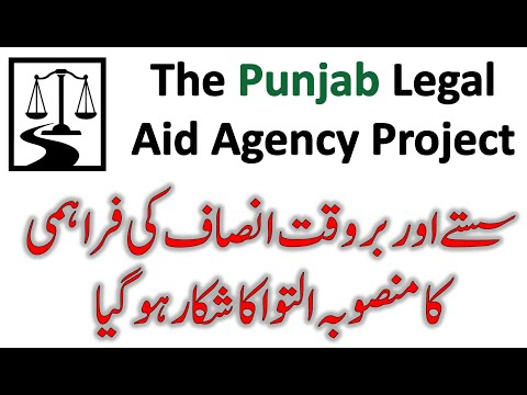The Legal Aid Ageny Project has  been delayed | Punjab Legal Aid Agency draft rules 2021