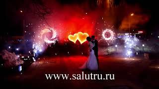 Горящие сердца на свадьбу-пиротехническое шоу в Самаре и Тольятти.