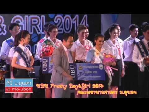 คณะพยาบาล ม.อุบลฯ คว้ารางวัล Freshy Boy&Girl 2014