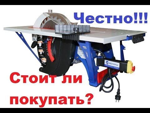 Станок деревообрабатывающий Белмаш СДМ 2500М - Стоит ли покупать? (обзор)