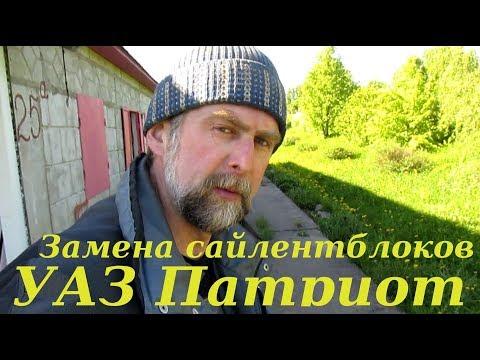 "Замена сайлентблоков УАЗ Патриот ""на коленке""."