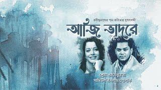 Jhoro Jhoro Borishe | Rabindra Sangeet | Shreya Guhathakurta & Poluck