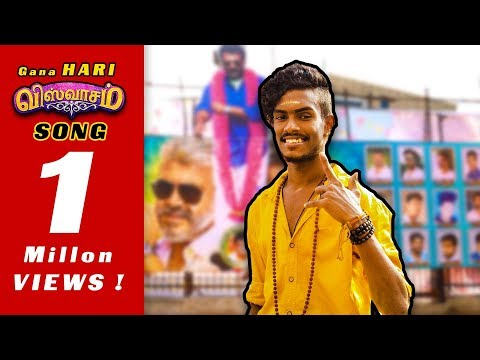Thala Viswasam Song | Pallavaram Gana HARI | Praba Brothers Media