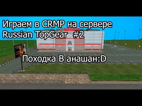 Играю в GTA Criminal Russia Russian Topgear #2