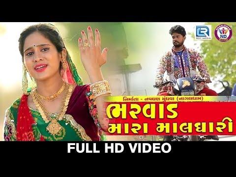 Bharvad Mara Maldhari - Hansha Bharwad | New Gujarati Song 2018 | Full HD VIDEO | MM Music