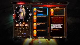 Отмычка/Skeleton Key Diablo III: Reaper of Souls – Ultimate Evil Edition