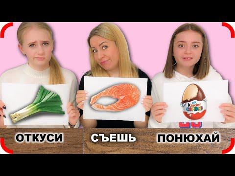 ОТКУСИ, СЪЕШЬ, или ПОНЮХАЙ - Челлендж!!!