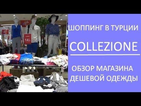 👕Магазин одежды в Макр Анталия👙Collezione👚Бюджетная одежда. Шоппинг марафон Meryem Isabella