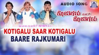 """Kotigalu Saar Kotigalu - """"Baare Rajkumari"""" Audio Song I S Narayan, Prema, Thara I Akash Audio"""