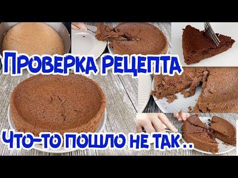 """РАЗОБЛАЧЕНИЕ. ТОРТ """"2 ИНГРЕДИЕНТА""""   ПРОСТОЙ Шоколадный Торт БЕЗ МУКИ"""
