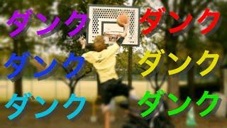 [バスケ]大学生が本気でダンクしてみた(ミニバスリング)笑 バスケ ドリブル ダンク 日本人のダンク