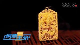《消费主张》金价大涨 黄金您该怎么买?(上) 20200722   CCTV财经 - YouTube
