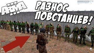 АДМИН вмешался в игру и дела повстанцев! - Arma 3 Altis Life
