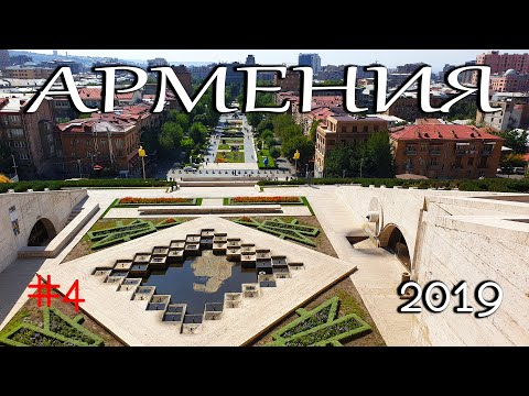 Путешествие по Армении. #4. Один день в Ереване. День рождения Юли.