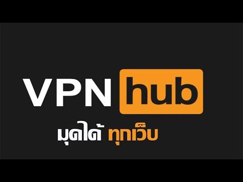 vpn free ฟรี vpn ทั้งใน PC คอมพิวเตอร์ และ mobiles มือถือ