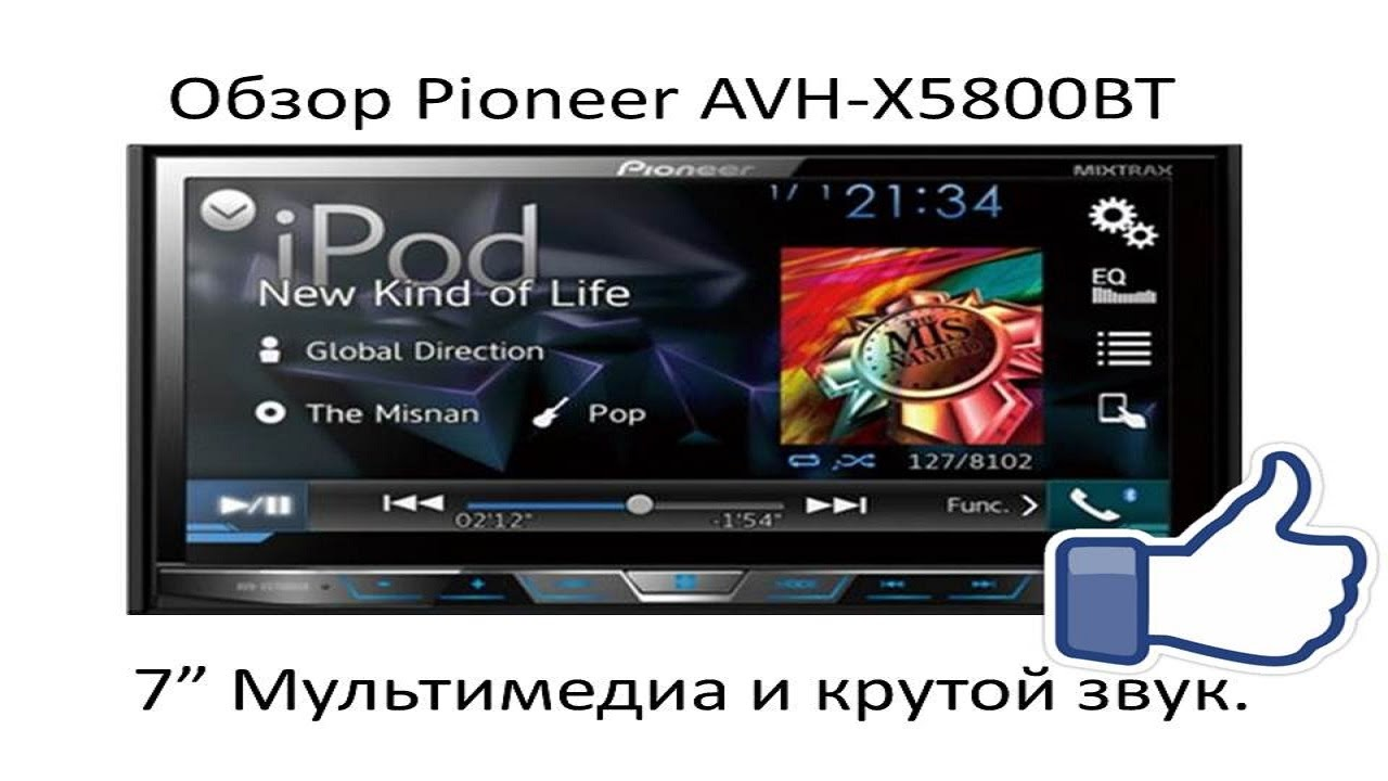 pioneer avh x5800bt youtube. Black Bedroom Furniture Sets. Home Design Ideas