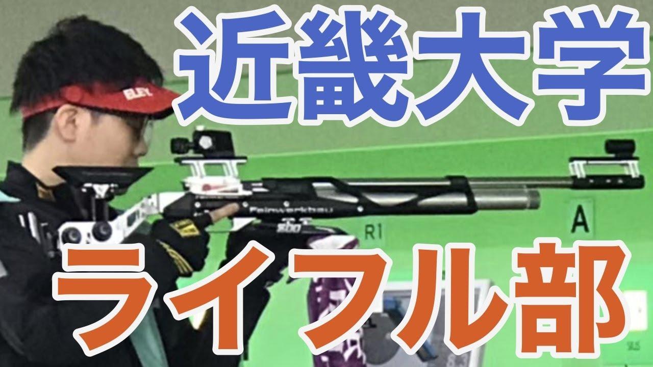ライフル 射撃 部