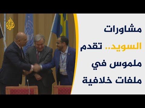 مشاورات السويد بشأن اليمن.. هل تجدي نفعا للشعب اليمني؟  - نشر قبل 10 ساعة
