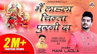 Main Ladla Chinta Purni Da - मैं लाडला चिन्ता पुरनी दा  -Latest Chiunta Purni Maa Bhajan -Mani Ladla