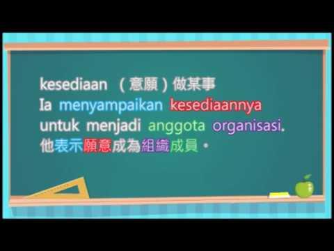未雨綢謬 - 印尼語教學 (RTI央廣 - IN在台灣)