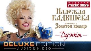 Надежда Кадышева - Дуэты