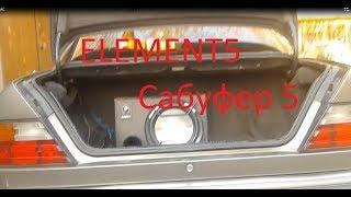 автомобильный сабвуфер Element 5. Car Subwoofer Element 5