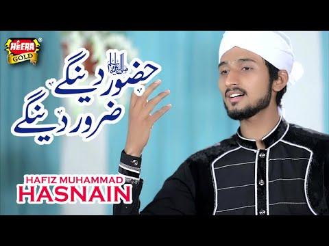 New Naat 2018,HUZOOR DENGEIN ZAROOR DENGEIN - Hafiz Muhammad Hasnain - New Kalam 2018,Heera Gold