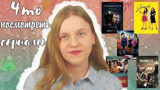 Сериалы про подростков, школу и любовь