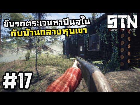 Survive the Nights[Thai] #17 บ้านลับในสายหมอก