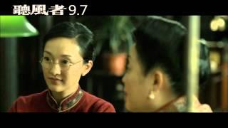 電影【聽風者】正式預告 9/7風聲鶴唳