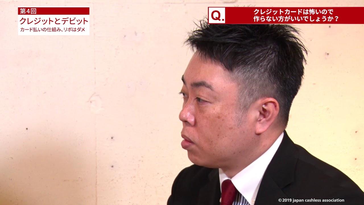 日本キャッシュレス化協会 教育プログラム 第4回 クレジットとデビット