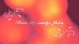 Download Rumi (1): یادگار دوست MP3 song and Music Video