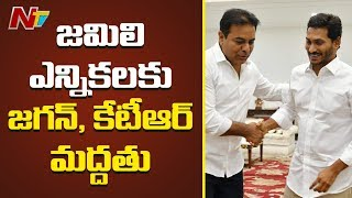 YS Jagan And KTR Supports Jamili Election || All Party Meeting Highlights || NTV