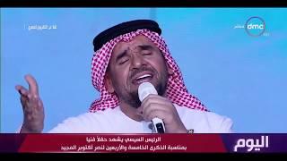 """الفنان حسين الجسمي يبدع ويتألق بـ أغنية """"تسلم ايديك"""" في الحفل الفني بمناسبة نصر أكتوبر"""