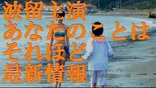 波瑠主演 あなたのことはそれほど。いくえみ綾原作ドラマ。仲里依紗、中...