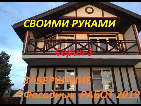 своими руками - Фахверк, завершение фасадных работ сезона 2019