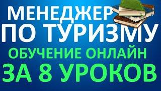 МЕГА ОБУЧЕНИЕ !!! Менеджер по туризму с нуля. Стать профессионалом за 8 занятий возможно!!!