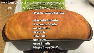 วิธีทำ Hokkaido Milk Loaf : Tangzhong Bread