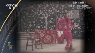 [典藏]蒲剧《挂画》选段 表演:任跟心| CCTV戏曲 - YouTube