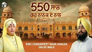 550 Saal Guru Nanak Ji De Naal | Full Song | Religious Song 2019 | Bibi Charanjit Kaur Khalsa