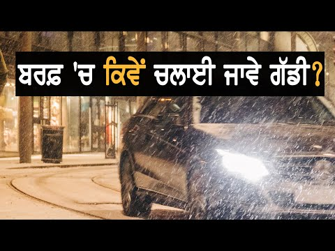 How to drive safely in heavy snow? | Weather | Auto Check | Canada