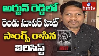 Lyricist Gosala Rambabu About Arjun Reddy Breakup & Oopiri Aaguthunnadhey Songs | Telugu News | hmtv