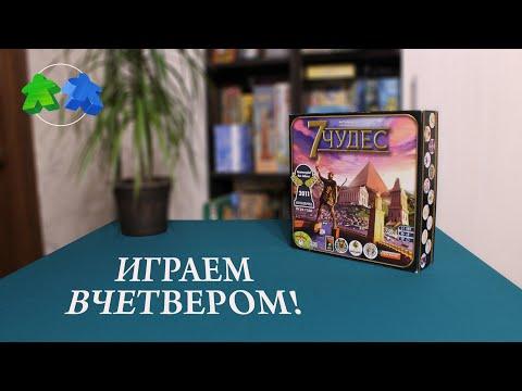 7 чудес. Играем в настольную игру. 7 Wonders. Board Game. Let's Play